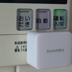 SwitchBot活用で「帰宅直後に子どもをお風呂に」を実現