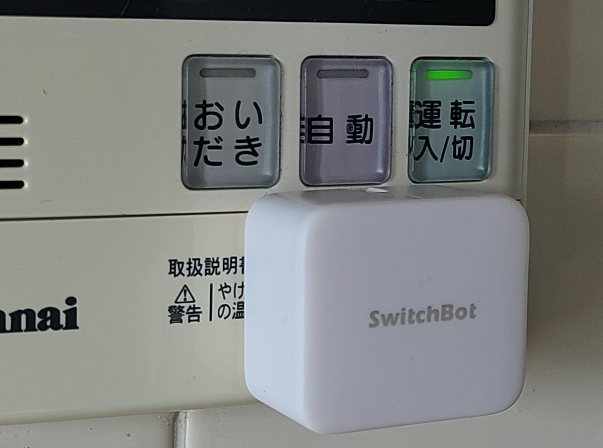 SwtichBotで「お風呂ボタン」(自動)を自動化