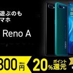 楽天、自社回線対応のOPPO Reno A 128GB購入で20%還元、本体代金は38,800円
