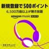 【Music Unlimited】無料登録で500ポイントプレゼント