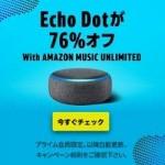プライム会員限定、Echo Dot第3世代とMusic Unlimited2カ月分がセットで7,540円→2,980円(〜6月30日)