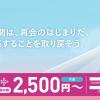 【Peach】国内線全線が対象のセール、最安片道2,500円から。成田-釧路、宮崎もセール対象