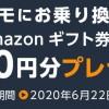【ドコモ】SIMのみMNP契約でAmazonギフト5,000円分プレゼント、オンライン限定キャンペーン