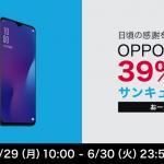 OPPO公式ストアでR17 Proが39%割引、約33,500円のキャンペーン(29日10時〜