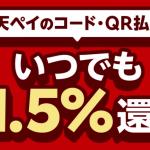 【楽天ペイ】QR/コード払いで常時1%還元を開始、ポイント利用時も対象