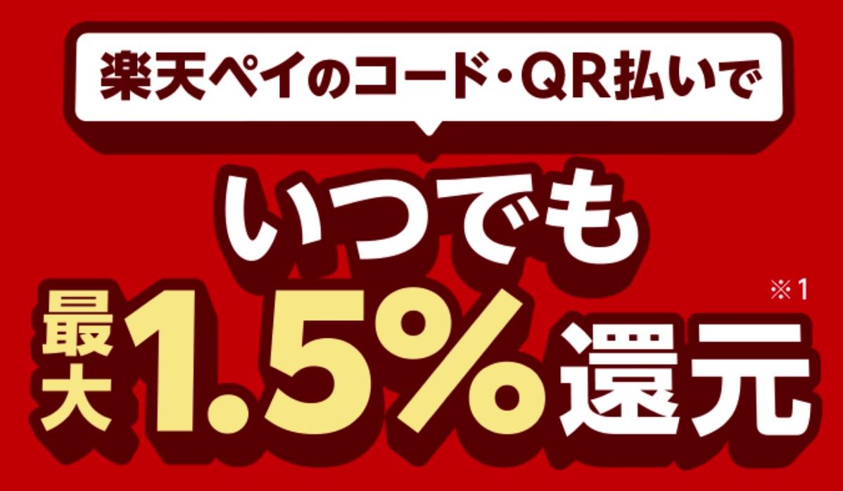 楽天ペイのコード・QR払いでいつでも最大1.5%還元 - 楽天ペイアプリ