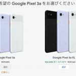 Google公式ストアでPixel 3a XL(6インチ)が61,160円→39,160円の在庫処分セール
