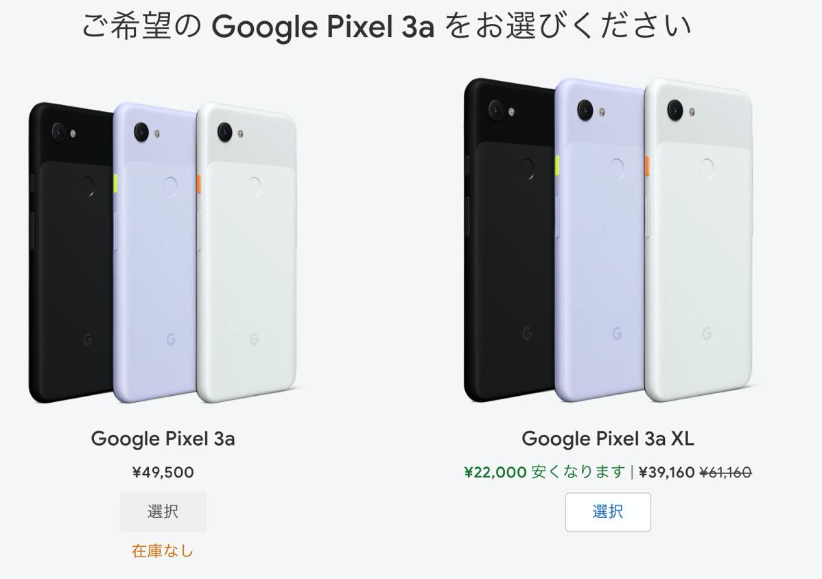 Google Store:Pixel 3aは在庫なしで購入不可に