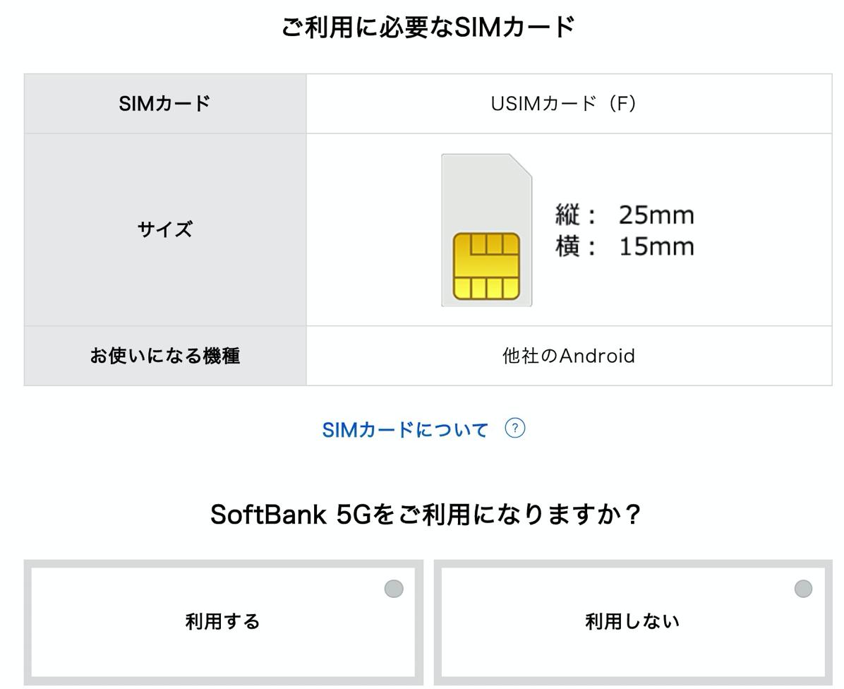 SoftBank 5Gの利用も可能