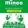 法人専用で10回線まで同時申込できるのmineoエントリーパッケージ発売