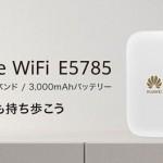 HUAWEI、モバイルWi-Fiルーター「E5785」を7月7日発売・実売価格は10,000円以下に