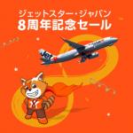 【ジェットスター】往復予約で復路は片道8円、7月9日(木)17時発売