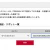 【ドコモ】5G対応エリアの地域・カテゴリ・利用可能時期別の検索に対応