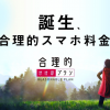日本通信、アプリ不要の音声通話定額・データ3GBで月額2,480円「合理的かけほプラン」を提供