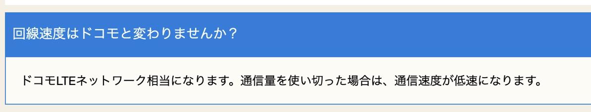 「回線速度はドコモLTEネットワーク相当」とする日本通信