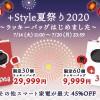 +Style、スマート家電を詰め合わせた「ラッキーバッグ」を数量限定で発売