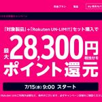 【楽天モバイル】AQUOS sense3 lite・OPPO A5 2020購入で28,300ポイント還元(7月15日〜)