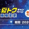 au、5Gスマートフォンへの機種変更で5,500円割引(〜9月30日)