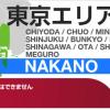 中野区でドコモ系シェアサイクルが7月20日スタート、都内11区で貸出・返却に対応
