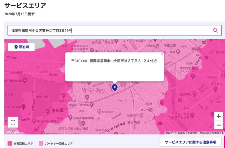福岡天神西通り店の付近はパートナーエリア