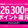 楽天モバイルがキャンペーン内容変更、ポイント還元を28,300→26,300ポイントに減額し本体代を値下げ