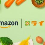 【Amazon】「ライフ」の商品が注文できるPrime Now、大阪市・狛江市・調布市・三鷹市・武蔵野市に拡大