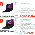 ASUS Store Akasakaが8月16日で閉店、閉店セールは最大22万円割引