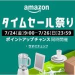 Amazonがタイムセール祭り予告、7月24日(金)9:00〜26日(日)23:59