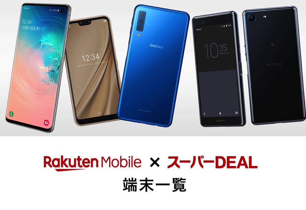 【楽天市場】楽天モバイル対応 simフリースマートフォン:楽天スーパーDEALSHOP