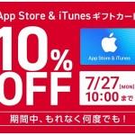ドコモ、公式オンラインストアでApp Store&iTunesギフトカードを10%割引