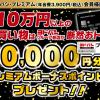 【ヨドバシ】10万円の買い物で1万ポイント還元、カード会員かつプレミアム会員限定キャンペーン