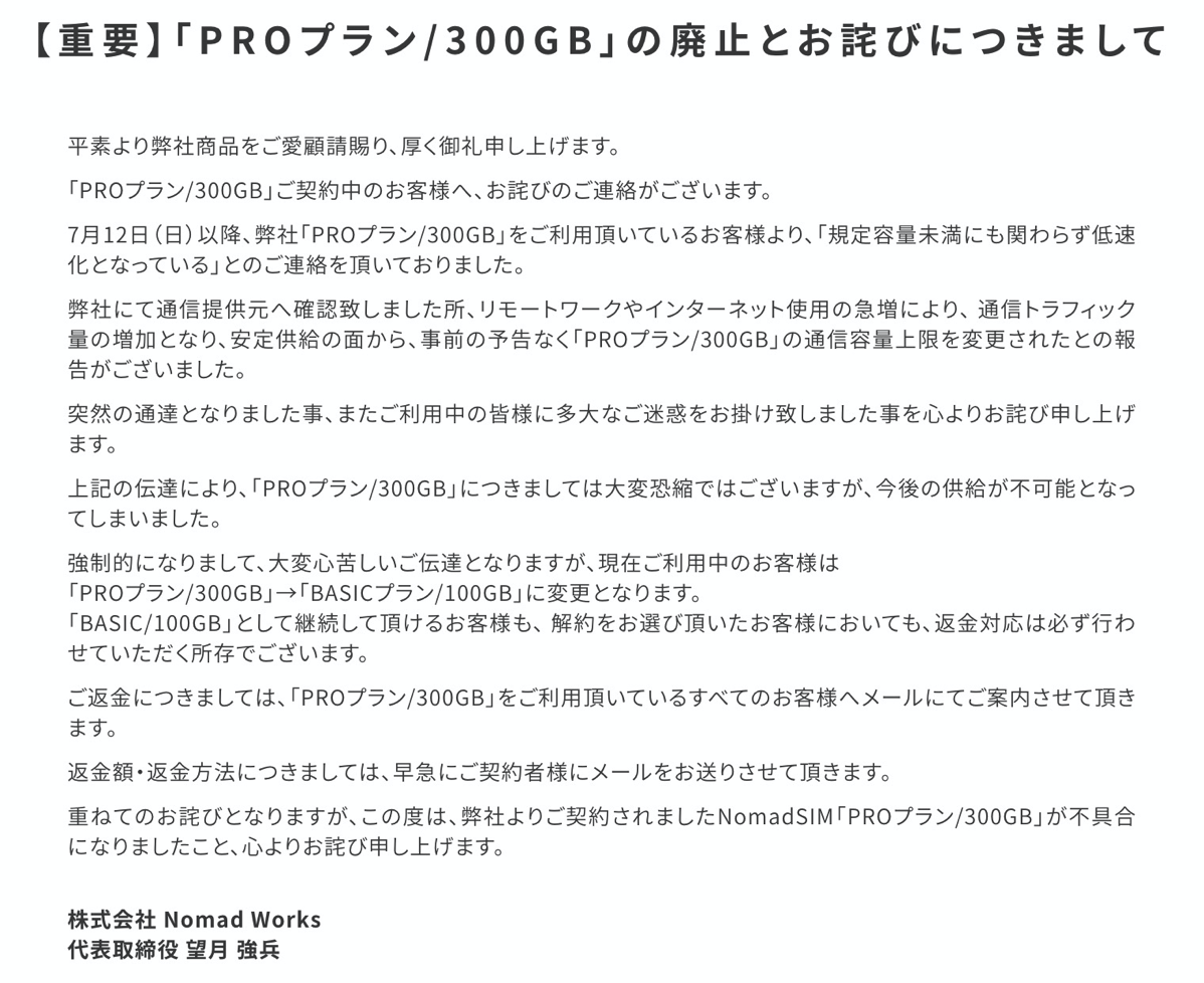PROプラン(300GB)提供終了に関するお詫び