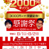 【PayPay】8月1日〜2日は全加盟店が対象、最大2,000%還元キャンペーン