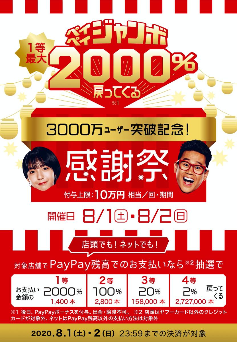 3,000万ユーザー突破記念!大感謝ジャンボ - PayPay