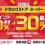 【d払い】ドラッグストア・スーパーで2店舗以上使うと+30%還元、上限2,000ポイント(8月3日〜31日)