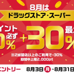 【d払い】ドラッグストア・スーパーで+30%還元キャンペーン、倍率確認ページが公開される