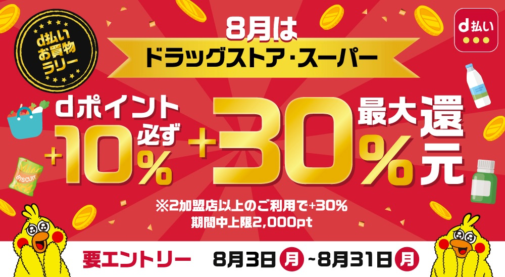 【d払い】ドラッグストア・スーパーでdポイント10%還元、2店舗で30%還元