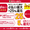 【d払い】セブンイレブンで+5%・初めてd払いを使うと+25%還元(8月1日〜8月16日)