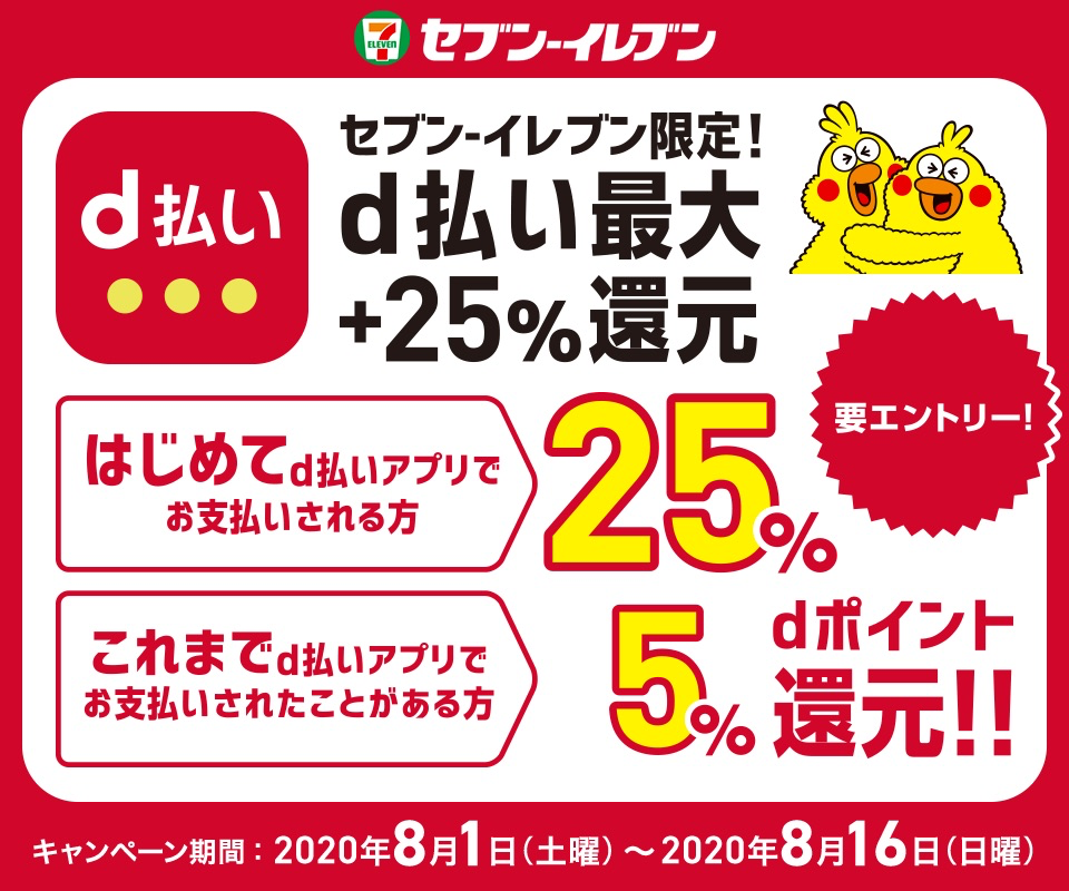 【dポイントクラブ】セブン‐イレブン限定!d払い最大+25%還元 – キャンペーン