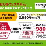 【ドコモ】スマホデビューで永年月額1,000円割引、「ずっとはじめてスマホ割」を提供