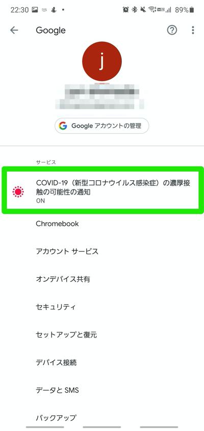 設定>Google>COVID-19の濃厚接触可能性の通知