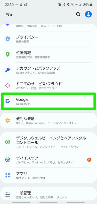 設定>Google