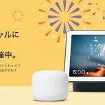 Google Nest Hubが8,910円、Nest Hub Maxが25,245円、Google Storeでセール