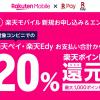 楽天モバイル新規契約でコンビニ買い物を20%(最大1,000pt)還元、楽天ペイ・楽天Edyが対象のキャンペーン