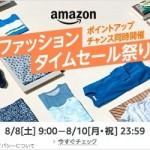 【Amazon】ファッションタイムセール祭り、その他商品も1万円以上購入でポイントアップ