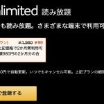 電子書籍読み放題「Kindle Unlimited」が2カ月間で1,960円→99円のキャンペーン(〜8月20日)