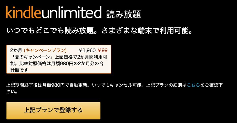 Kindle Unlimited夏のキャンペーンで99円(2カ月)
