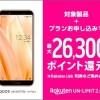 【楽天モバイル】AQUOS sense3 lite購入+新規契約で最大26,300ポイント還元