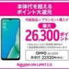 【楽天モバイル】OPPO A5 2020購入+新規契約で本体代22,020円を超える26,300ポイント還元