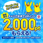 【ドコモ】Google Playで10,000円キャリア決済を使うと2,000pt還元、dカード会員向けボーナスも